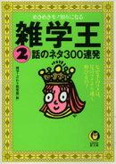 雑学王2 話のネタ300連発 なぜ手のツメは、足のツメより速く伸びるの?