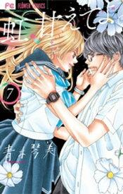 虹、甘えてよ。(7)【電子書籍】[ 青木琴美 ]