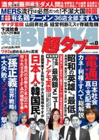 実話BUNKA超タブー vol.8【電子普及版】【電子書籍】
