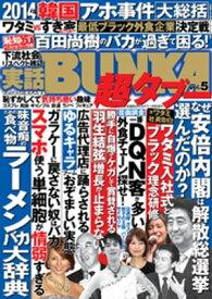 実話BUNKA超タブー vol.5【電子普及版】【電子書籍】