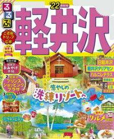 るるぶ軽井沢'22【電子書籍】