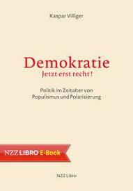 Demokratie - jetzt erst recht!Politik im Zeitalter von Populismus und Polarisierung【電子書籍】[ Kaspar Villiger ]