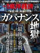週刊東洋経済 2021年7月10日号