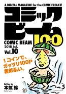 コミックビーム100 2018 Jul. Vol.10