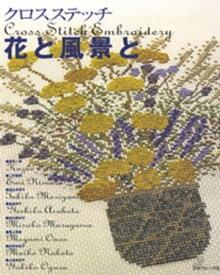クロスステッチ 花と風景と【電子書籍】[ 日本ヴォーグ社 ]