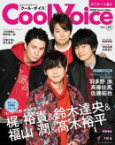 Cool Voice Vol.25