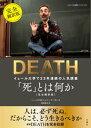 「死」とは何か イェール大学で23年連続の人気講義 完全翻訳版【電子書籍】[ シェリー・ケーガン ]