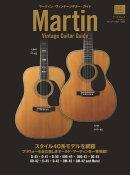 三栄ムック マーティン・ヴィンテージギター・ガイド