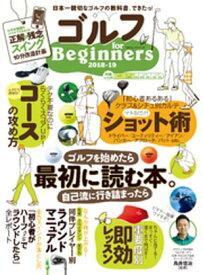 100%ムックシリーズ ゴルフ for Beginners 2018-19【電子書籍】[ 晋遊舎 ]