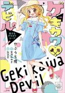 CIAO BOOKS 小説 ゲキカワデビル 恋するゲキカワコーデ