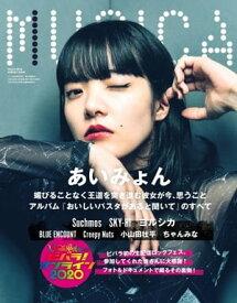 MUSICA 2020年9月号【電子書籍】