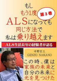 しなやかに生きる Gシリーズ4ALSから復活した手順を公開【電子書籍】[ 中野玄三 ]