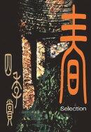 アフタヌーン四季賞CHRONICLE 1987ー2000(春)