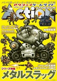 アクションゲームサイド Vol.3【電子書籍】