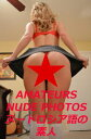 AMATEURS NUDE PHOTOS ヌードロシア語の素人154 NAKED PICS ヌードプッシーガールズ【電子書籍】[ Anna Fox ]