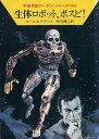 宇宙英雄ローダン・シリーズ 電子書籍版132  生体ロボット、ポスビ!【電子書籍】[ クルト ブラント ]