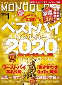 MONOQLO 2021年1月号【電子書籍】[ 晋遊舎 ]