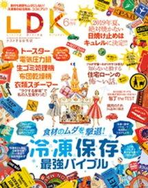 LDK (エル・ディー・ケー) 2019年6月号【電子書籍】[ LDK編集部 ]