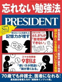 PRESIDENT (プレジデント) 2021年 4/30号 [雑誌]【電子書籍】[ PRESIDENT編集部 ]