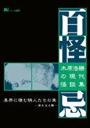木原浩勝の現代怪談集・百怪忌(2)