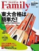 プレジデントFamily (ファミリー)2014年 07月号[雑誌]