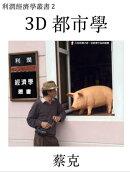 3D 都市學