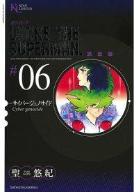 超人ロック完全版6巻【電子書籍】[ 聖悠紀 ]