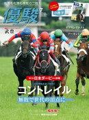 月刊『優駿』 2020年7月号