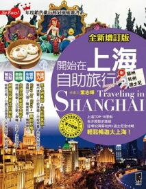 開始在上海自助旅行 附蘇州?杭州?迪士尼【電子書籍】[ 葉志輝 ]