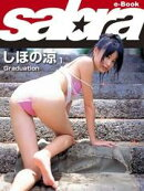 Graduation しほの涼1 [sabra net e-Book]