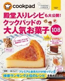 クックパッドの大人気お菓子108【電子書籍】[ クックパッド株式会社 ]