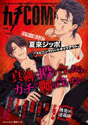 カチCOMI vol.7【電子書籍】[ 夏來ジッポ ]