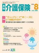 月刊介護保険 2016年8月号