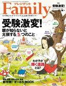 プレジデントFamily (ファミリー)2015年 04月号[雑誌]
