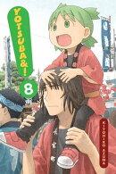 Yotsuba&!, Vol. 8