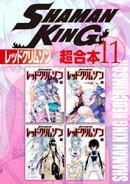 SHAMAN KING 超合本版(11)