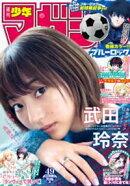 週刊少年マガジン 2020年49号[2020年11月4日発売]