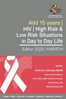 Add 15 Years | HIV | High Risk & Low Risk Situations in Day to Day Life