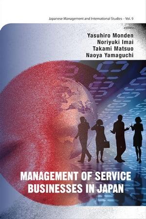 Management of Service Businesses in Japan【電子書籍】[ Yasuhiro Monden ]