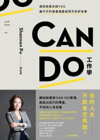 CAN DO工作學:遇到挑戰先?Yes,讓今天的壞遭遇變成明天的好故事【電子書籍】[ Shannon Pu(浦孟涵) ]