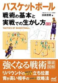 バスケットボール 戦術の基本と実戦での生かし方 新版【電子書籍】[ 日高 哲朗 ]