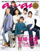 anan(アンアン) 2018年 9月5日号 No.2116 [結婚・恋愛【どうしよう】問題]