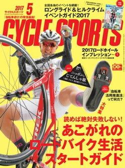 CYCLE SPORTS 2017年 5月号
