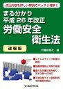 まる分かり平成26年改正労働安全衛生法〔速報版〕【電子書籍】
