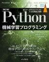[第2版]Python機械学習プログラミング 達人データサイエンティストによる理論と実践【電子書籍】[ Sebastian Raschk…