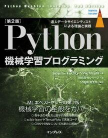 [第2版]Python機械学習プログラミング 達人データサイエンティストによる理論と実践【電子書籍】[ Sebastian Raschka ]