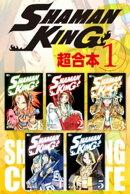 SHAMAN KING 超合本版(1)