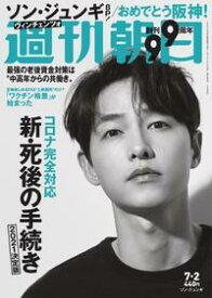 週刊朝日 2021.7.2号【電子書籍】