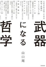 武器になる哲学 人生を生き抜くための哲学・思想のキーコンセプト50【電子書籍】[ 山口 周 ]