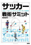 サッカー戦術サミット 一流フットボーラーがリアルに語る「個」の戦術論